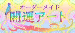 開運アート