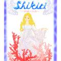 Shikiri 第1話